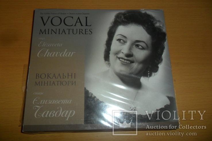 Диск CD сд 2 шт Елизавета Чавдар Вокальнi мiнiатюри на Украинском языке №1 запечатанный, фото №2