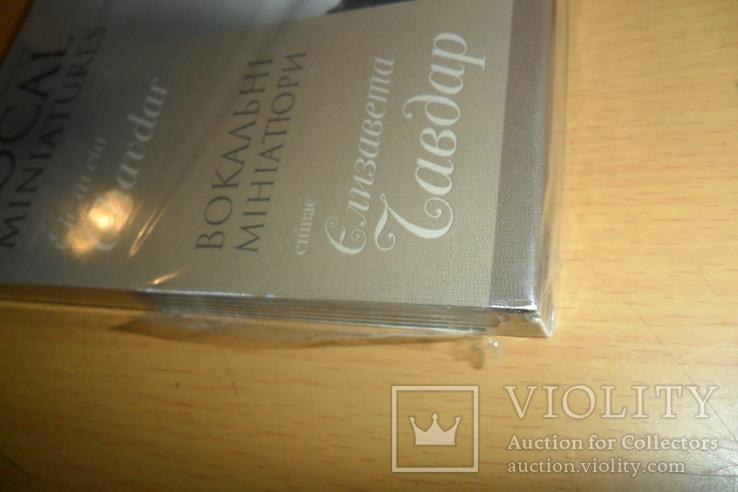 Диск CD сд 2 шт Елизавета Чавдар Вокальнi мiнiатюри на Украинском языке №1 запечатанный, фото №4