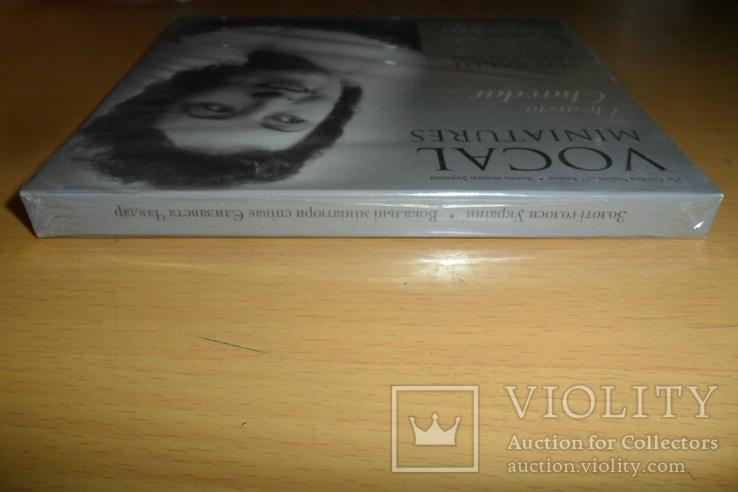 Диск CD сд 2 шт Елизавета Чавдар Вокальнi мiнiатюри на Украинском языке №1 запечатанный, фото №7