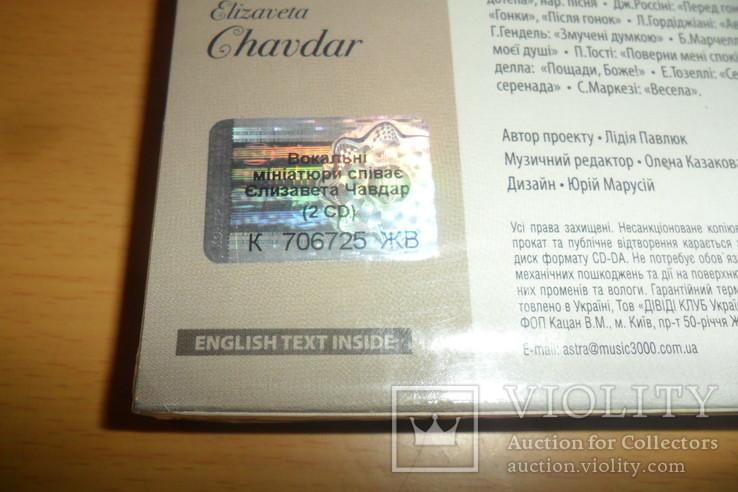 Диск CD сд 2 шт Елизавета Чавдар Вокальнi мiнiатюри на Украинском языке №1 запечатанный, фото №9