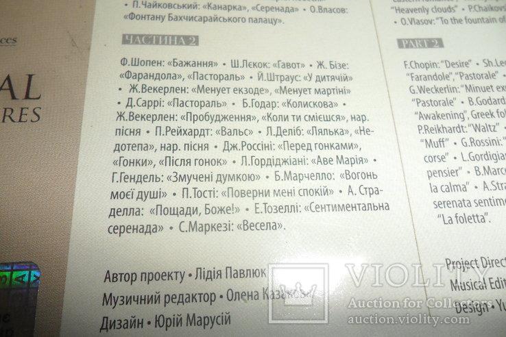 Диск CD сд 2 шт Елизавета Чавдар Вокальнi мiнiатюри на Украинском языке №1 запечатанный, фото №12