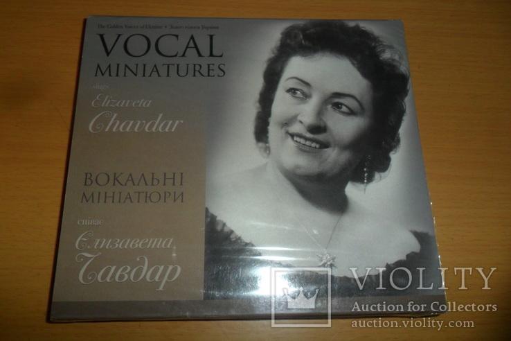 Диск CD сд 2 шт Елизавета Чавдар Вокальнi мiнiатюри на Украинском языке №2 запечатанный, фото №2