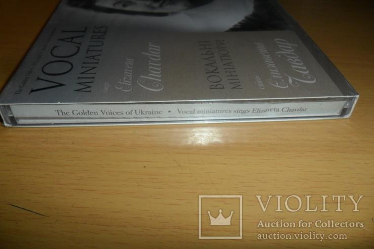 Диск CD сд 2 шт Елизавета Чавдар Вокальнi мiнiатюри на Украинском языке №2 запечатанный, фото №3