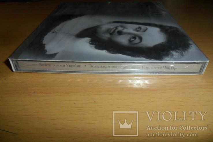 Диск CD сд 2 шт Елизавета Чавдар Вокальнi мiнiатюри на Украинском языке №2 запечатанный, фото №5