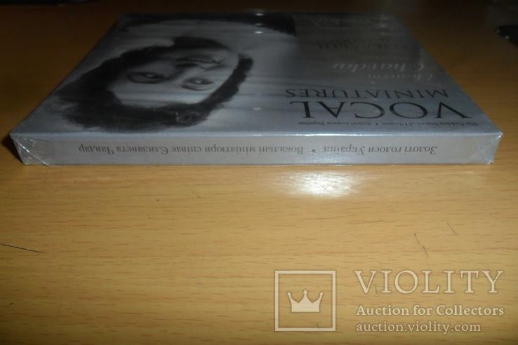 Диск CD сд 2 шт Елизавета Чавдар Вокальнi мiнiатюри на Украинском языке №2 запечатанный, фото №6