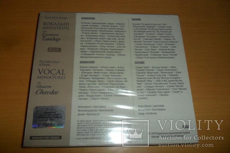 Диск CD сд 2 шт Елизавета Чавдар Вокальнi мiнiатюри на Украинском языке №2 запечатанный, фото №7