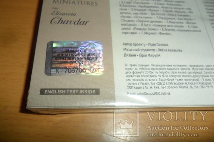 Диск CD сд 2 шт Елизавета Чавдар Вокальнi мiнiатюри на Украинском языке №2 запечатанный, фото №9