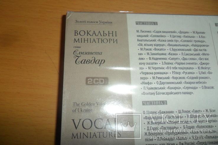 Диск CD сд 2 шт Елизавета Чавдар Вокальнi мiнiатюри на Украинском языке №2 запечатанный, фото №10