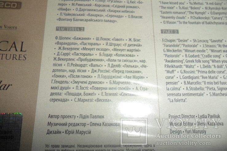 Диск CD сд 2 шт Елизавета Чавдар Вокальнi мiнiатюри на Украинском языке №2 запечатанный, фото №12