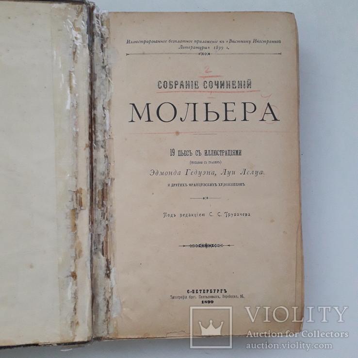 1899 г. Мольера в иллюстрациях, фото №4
