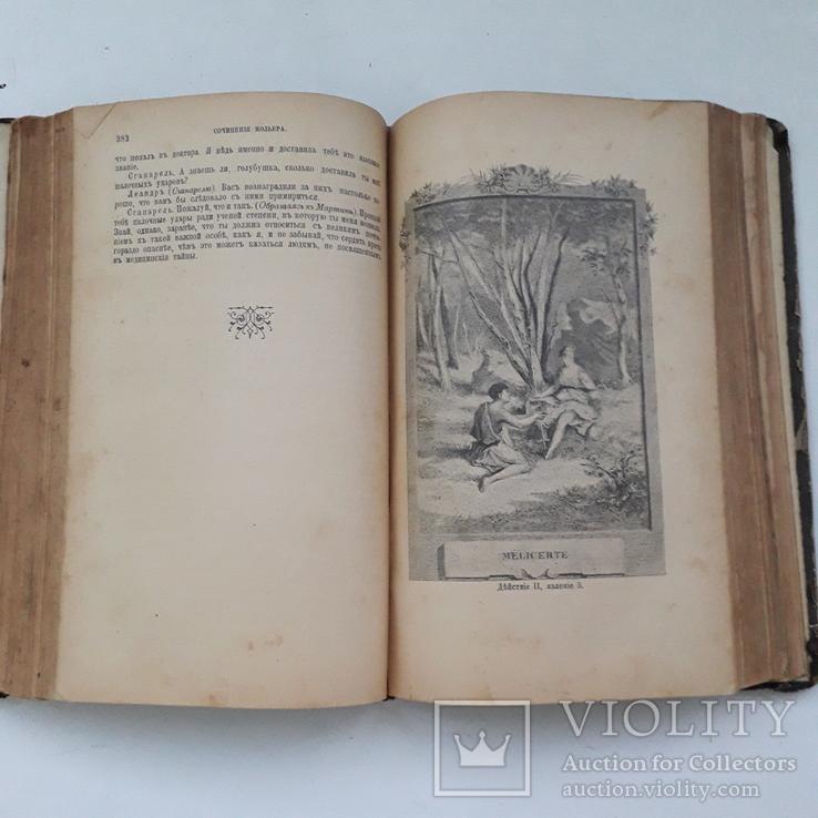 1899 г. Мольера в иллюстрациях, фото №9