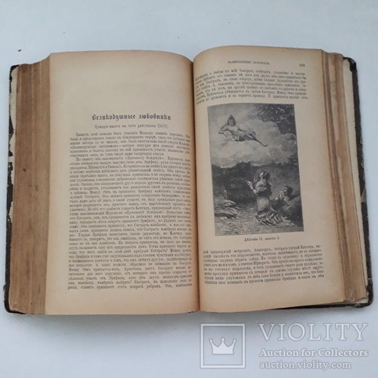 1899 г. Мольера в иллюстрациях, фото №10
