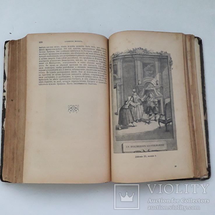 1899 г. Мольера в иллюстрациях, фото №11