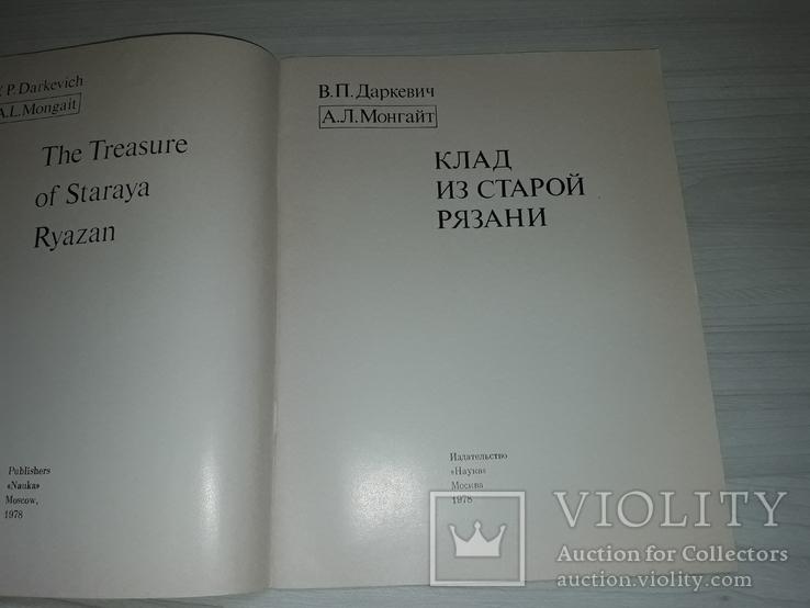 """Клад из старой Рязани 1978 """"Наука"""", фото №4"""