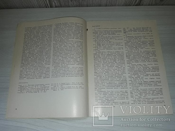 """Клад из старой Рязани 1978 """"Наука"""", фото №5"""