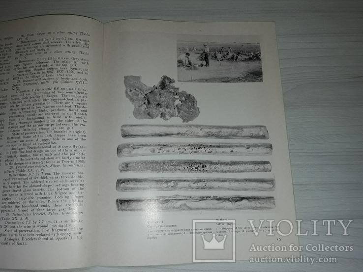 """Клад из старой Рязани 1978 """"Наука"""", фото №6"""