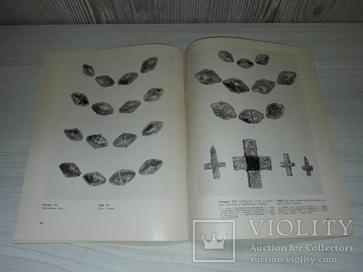 """Клад из старой Рязани 1978 """"Наука"""", фото №13"""