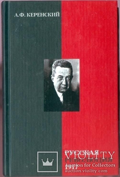 Керенский Русская революция 1917 года, фото №2