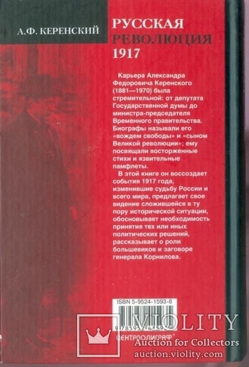 Керенский Русская революция 1917 года, фото №4
