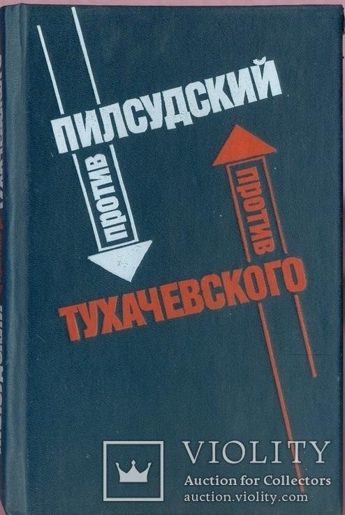 Пилсудский против Тухачевского, фото №2