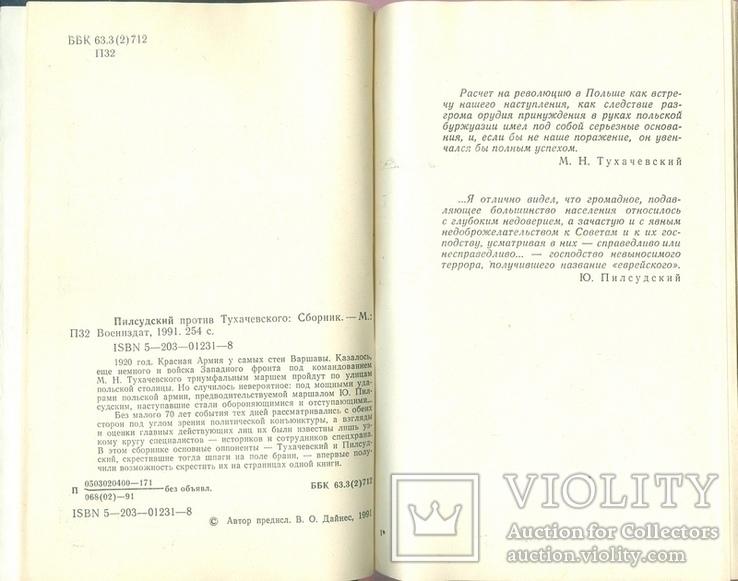Пилсудский против Тухачевского, фото №4