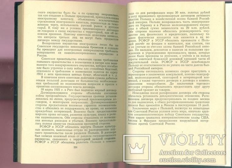 Нападение панской Польши на Советскую Россию, фото №5