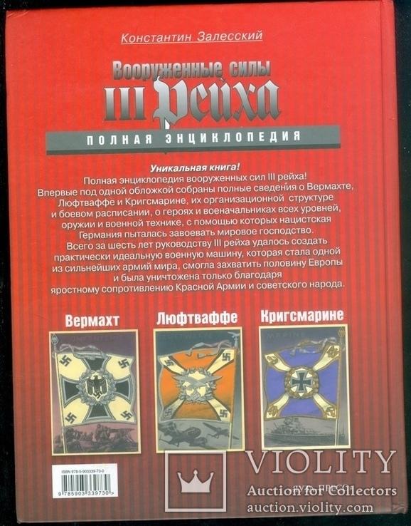 Вооруженные силы Третьего Рейха.Энциклопедия, фото №3