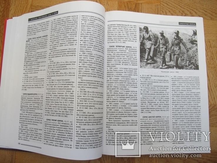 Вооруженные силы Третьего Рейха.Энциклопедия, фото №5