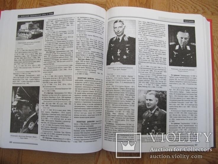 Вооруженные силы Третьего Рейха.Энциклопедия, фото №6