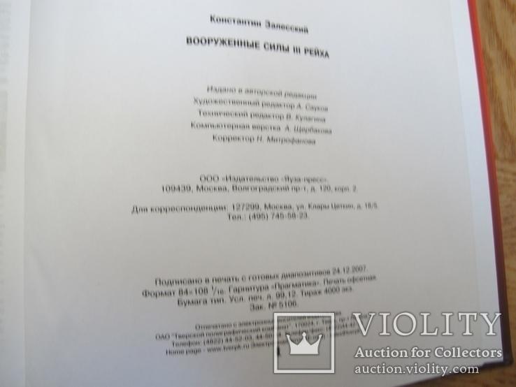 Вооруженные силы Третьего Рейха.Энциклопедия, фото №7