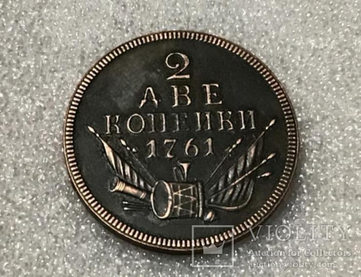 2 копейки 1761 год копия 607, фото №2