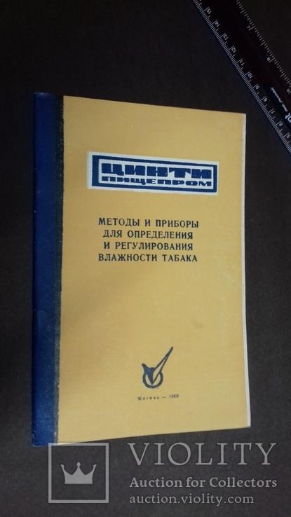 ТАБАК. 1969г. Методы и приборы определения., фото №3