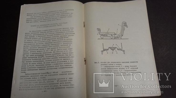 ТАБАК. 1969г. Методы и приборы определения., фото №5
