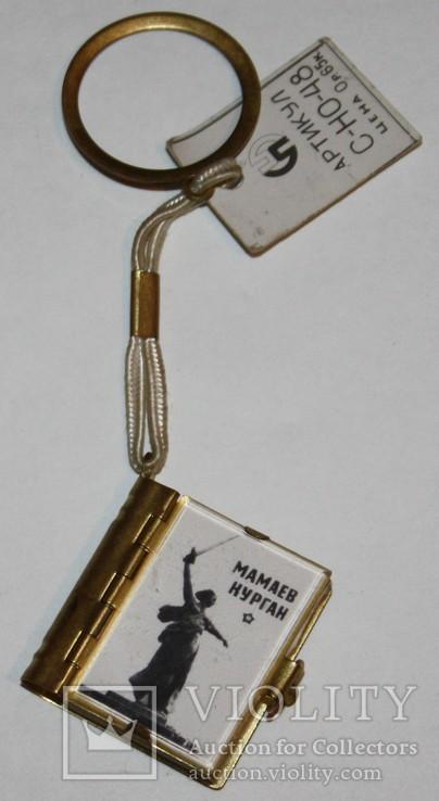 "78.Брелок-сувенир ""Мамаев курган"" (новый) 1985 год., фото №2"