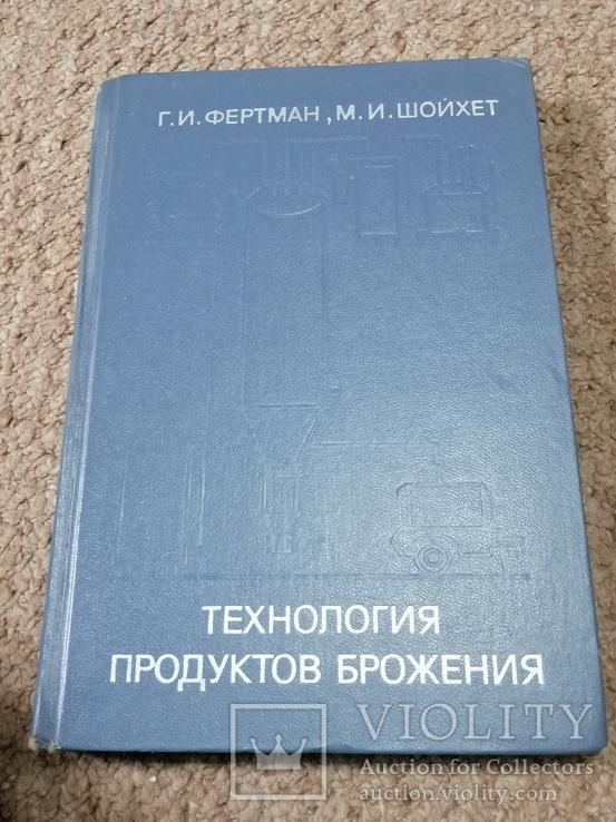 Технология продуктов брожения. Москва 1976, фото №2