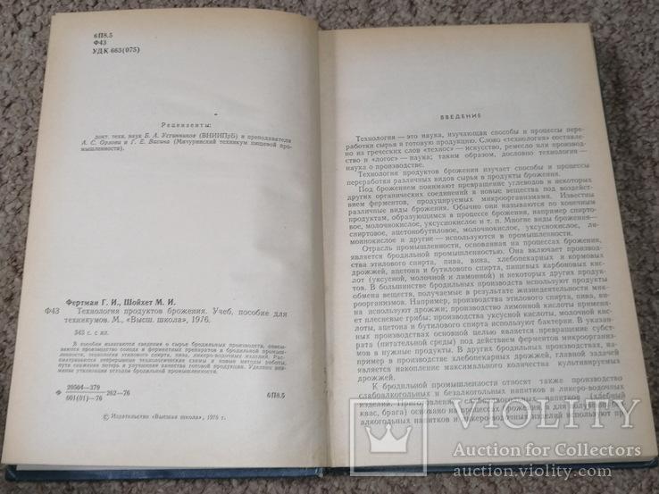 Технология продуктов брожения. Москва 1976, фото №5