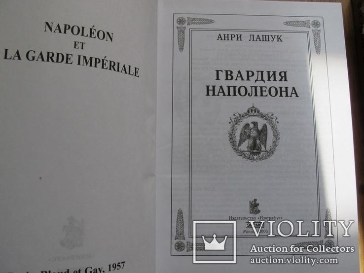 Гвардия Наполеона, фото №4