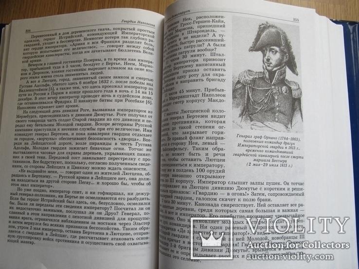 Гвардия Наполеона, фото №8