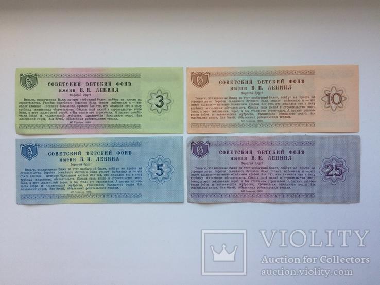 Благотворительный билет - фонд имени Ленина, фото №3