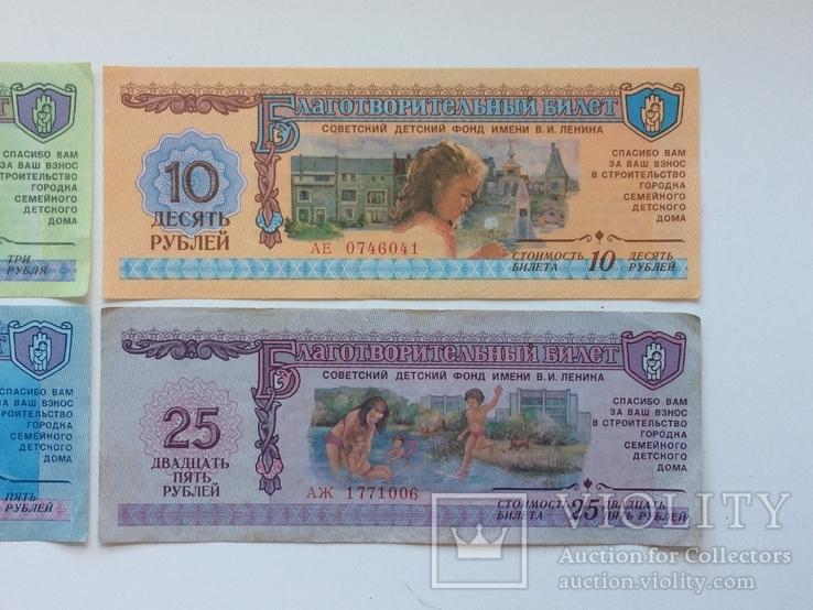 Благотворительный билет - фонд имени Ленина, фото №6