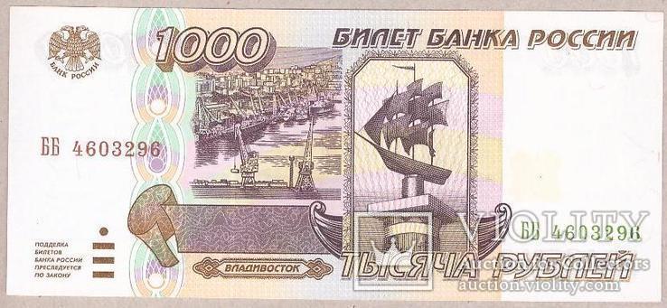 Россия 1000 рублей 1995 г.  ПРЕСС - UNC, фото №2