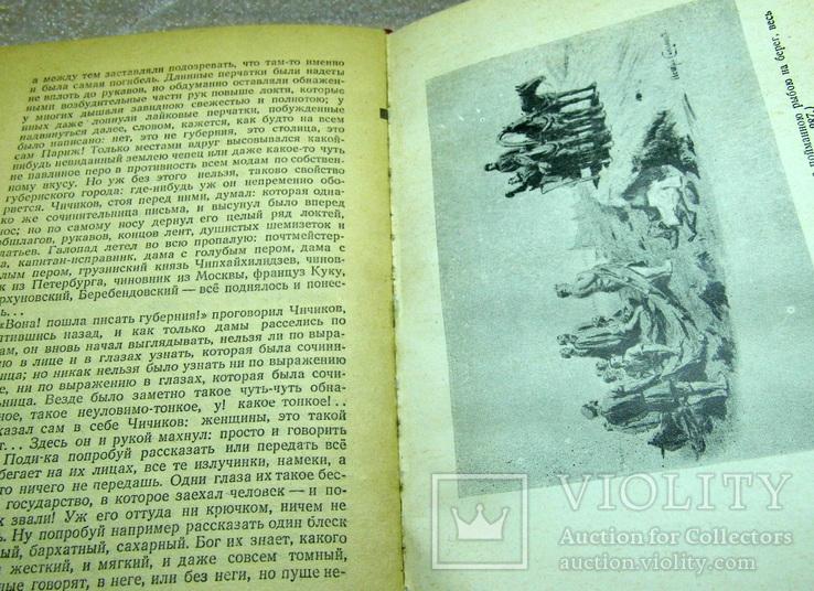 Мертвые души гоголь 1948, фото №6