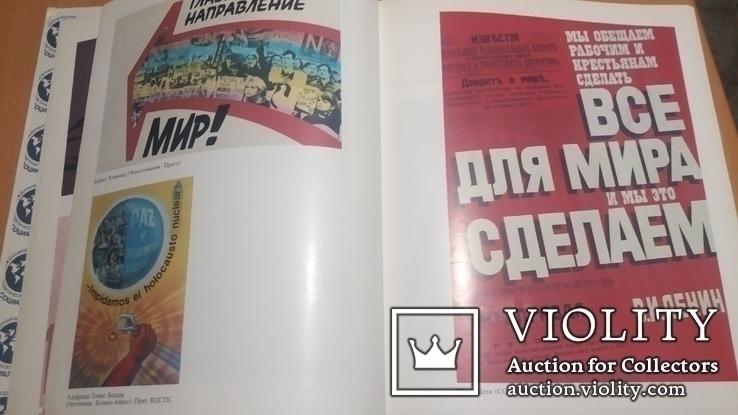 """Тир. 7500 Плакат политический Альбом изд.""""Плакат"""" более 300 работ(большой формат), фото №2"""