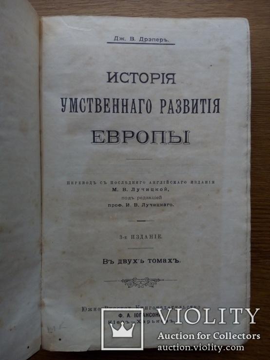 История умственного развития Европы 1900 г Дрэпер, фото №4