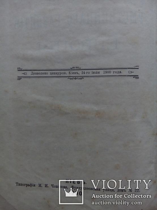 История умственного развития Европы 1900 г Дрэпер, фото №5