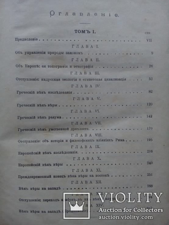 История умственного развития Европы 1900 г Дрэпер, фото №6