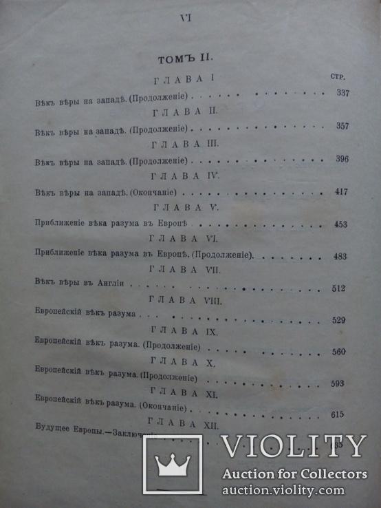 История умственного развития Европы 1900 г Дрэпер, фото №7