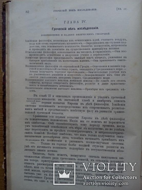 История умственного развития Европы 1900 г Дрэпер, фото №9