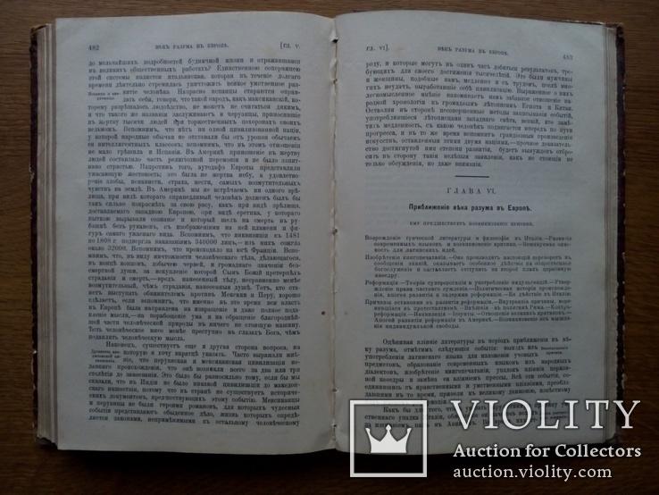 История умственного развития Европы 1900 г Дрэпер, фото №11
