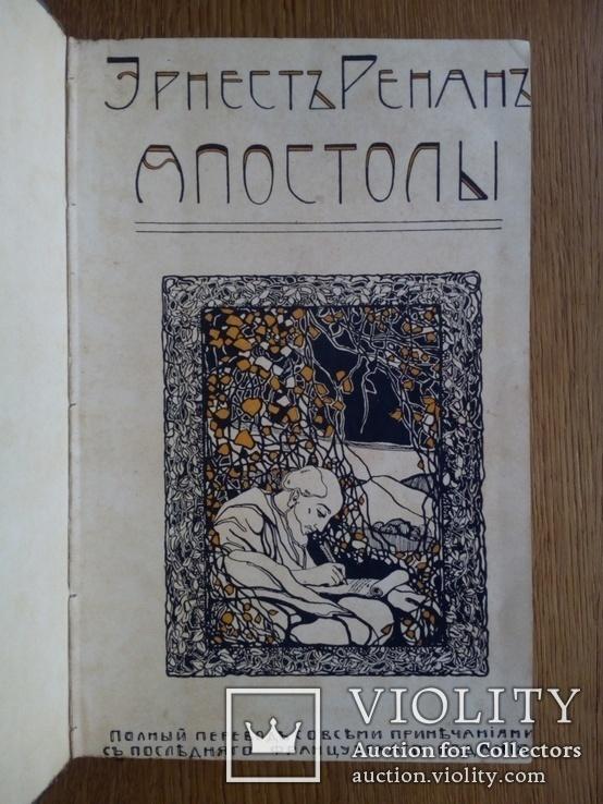Апостолы 1900 Ренан Э., фото №3